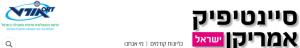 סיינטיפיק אמריקן ישראל