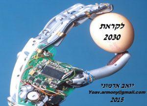 חינוך 2030